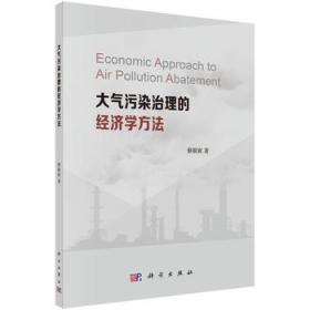 大气污染治理的经济学方法