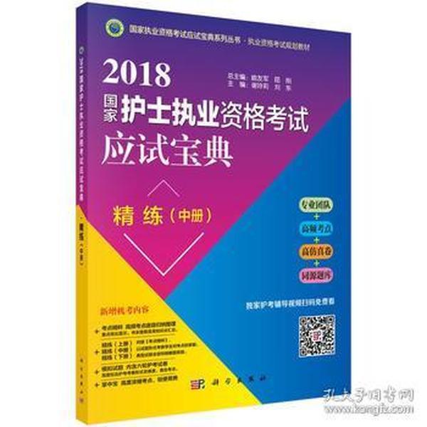 9787030555847 2018国家护士执业资格考试应试宝典。精练(中册)