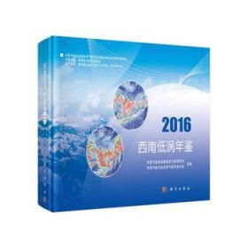 2016-西南低涡年鉴