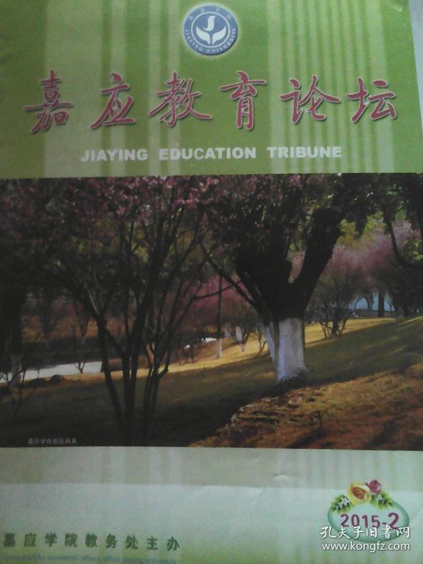 嘉应教育论坛2015.2