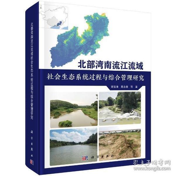 北部湾南流江流域社会生态系统过程与综合管理研究