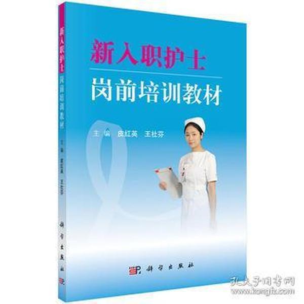 9787030525475 新入职护士岗前培训教材 皮红英,王社芬