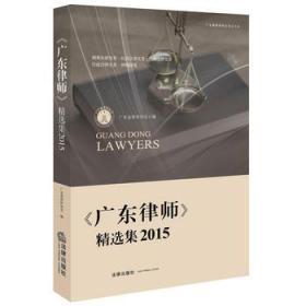 《广东律师》精选集.2015