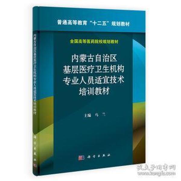 9787030404626 内蒙古自治区基层医疗卫生机构专业人员适宜技术培