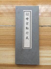 和刻佛教本《在家日用 时宗勤行式》经折装一册全 昭和49年版(1974年)