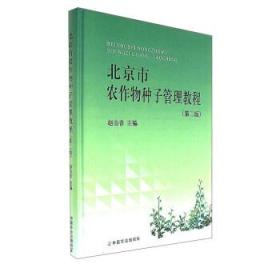 北京市农作物种子管理教程-(第二版)