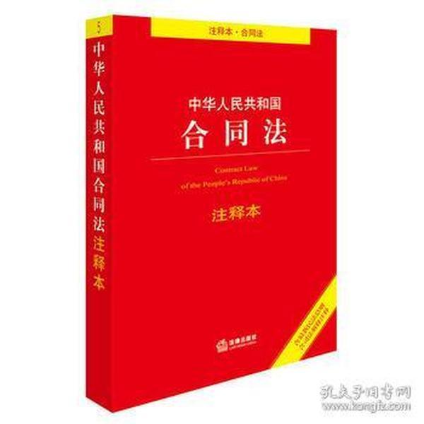 中华人民共和国合同法注释本(含最新民法总则 含司法解释注释)
