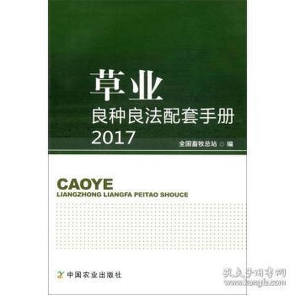 2017-草业良种良法配套手册