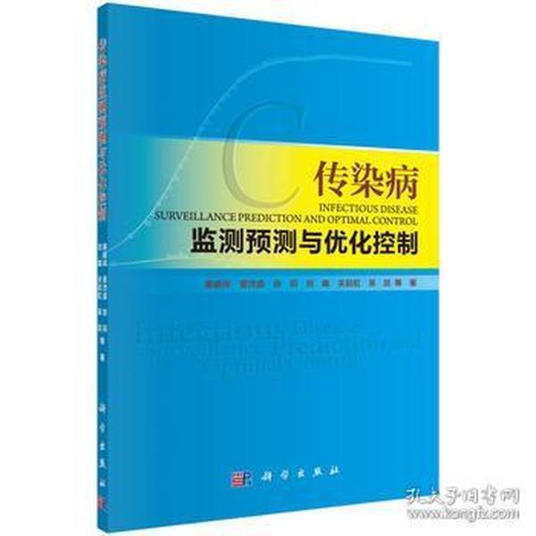 9787030441690 传染病监测预测与优化控制 黄顺祥著