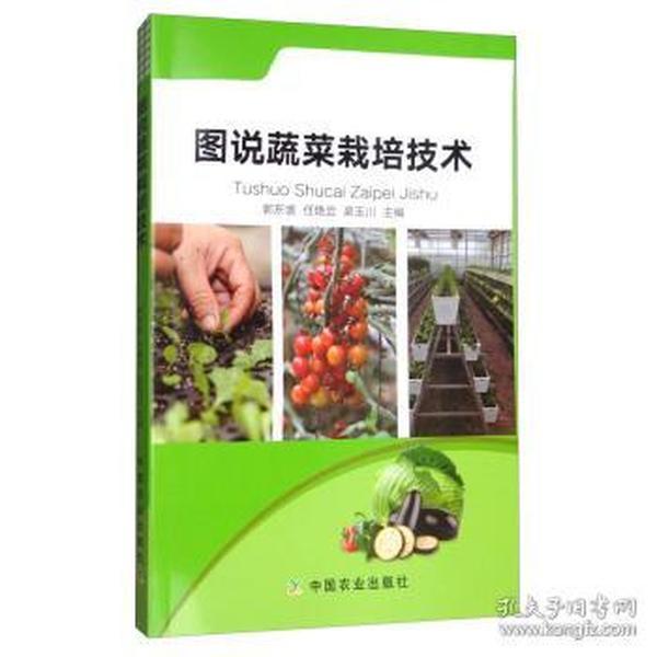 图说蔬菜栽培技术