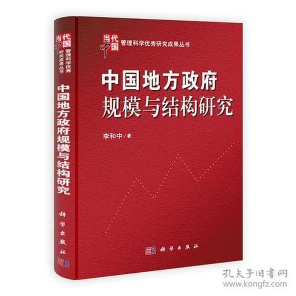 当代中国管理科学优秀研究成果丛书:中国地方政府规模与结构研究