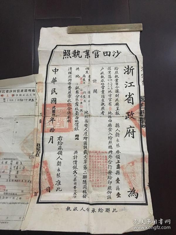 浙江省政府沙田管业执照