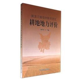 黑龙江省佳木斯市郊区耕地地力评价