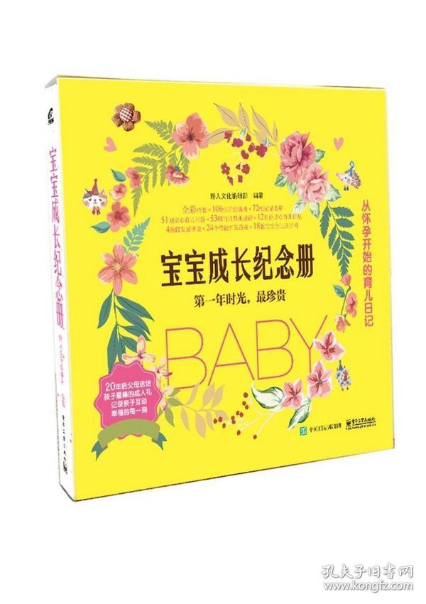 9787121279928 宝宝成长纪念册 野人文化编辑部