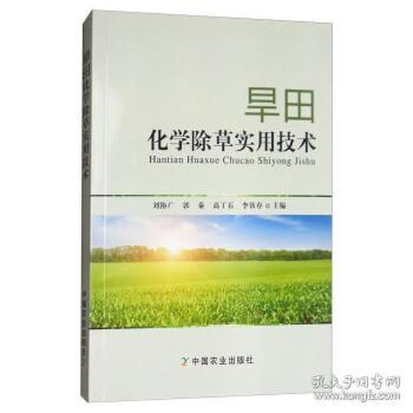 旱田化学除草实用技术
