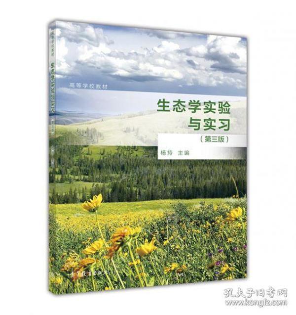 生态学实验与实习-(第三版)