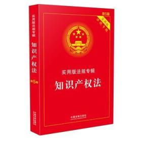知识产权法 实用版法规专辑(新5版)