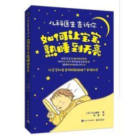 9787121331145 儿科医生告诉你:如何让宝宝熟睡到天亮 (日)小山
