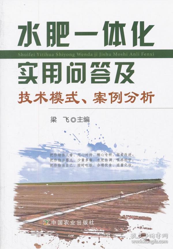 水肥一体化实用问答及技术模式.案例分析