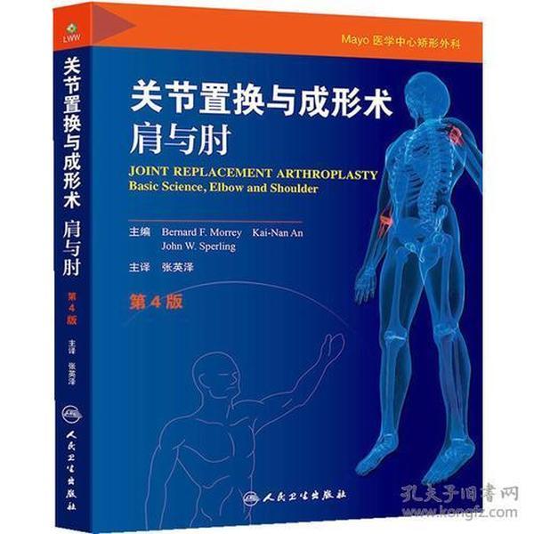 关节置换与成形术-第4版-肩与肘-第4版