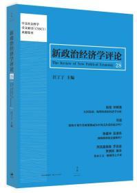 新政治经济学评论(第28卷)