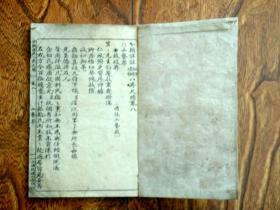 《分类详注(工农商政军学林艺)八界尺牍》 卷八