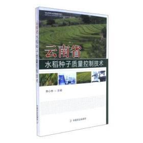 云南省水稻种子质量控制技术