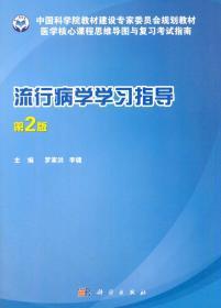 9787030562821 流行病学学习指导 罗家洪,李健