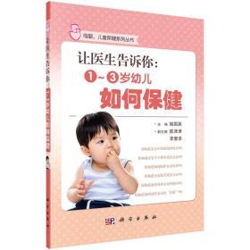 9787030423016 让医生告诉你:1~3岁幼儿如何保健 姚国英