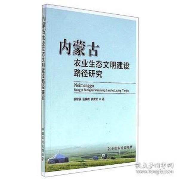 内蒙古农业生态文明建设路径研究