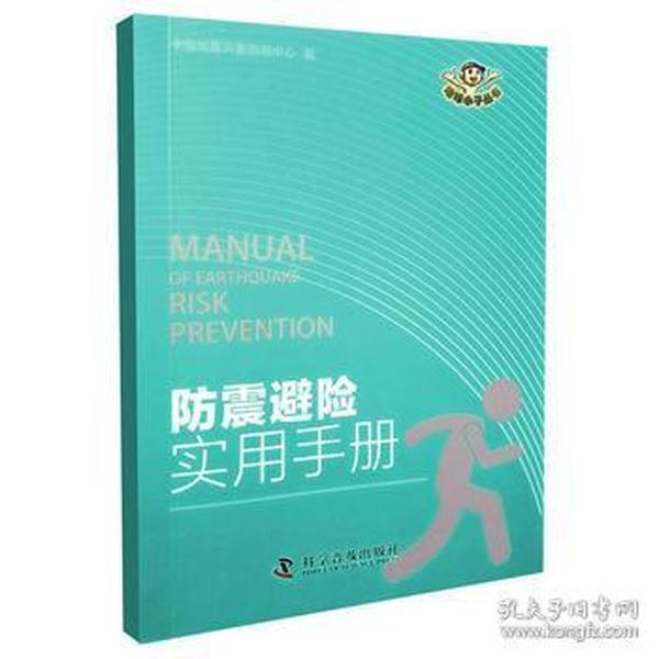 防震避险实用手册