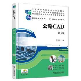 公路CAD-第3版