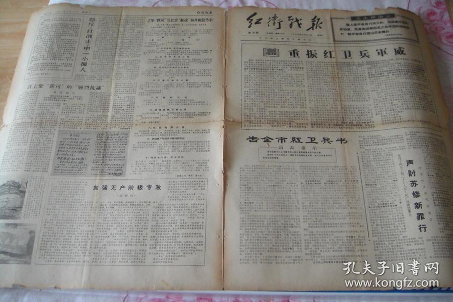 文革小报、画刊(218)