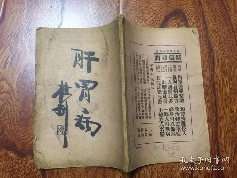 肝胃病(民国25年重版)大量秘验医方