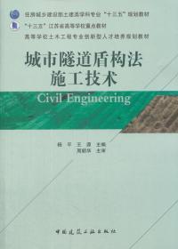 城市隧道盾构法施工技术