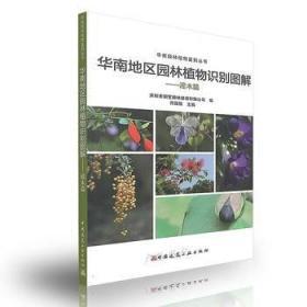 华南地区园林植物识别图解——灌木篇