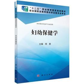 9787030425188 妇幼保健学 郑惠