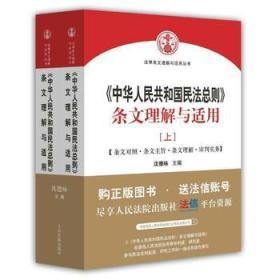 《中华人民共和国民法总则》条文理解与适用(上、下册)  团购量