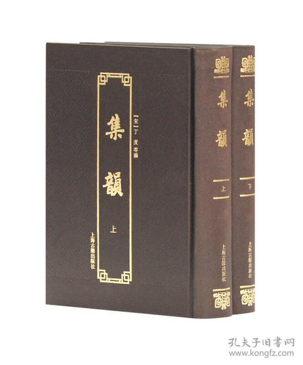 新书--集韵(全2册)(宋)丁度等编9787532583379