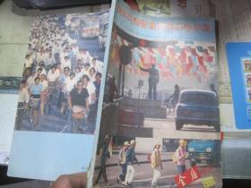 《道路交通管理法规学习手册》1990 金盾增刊