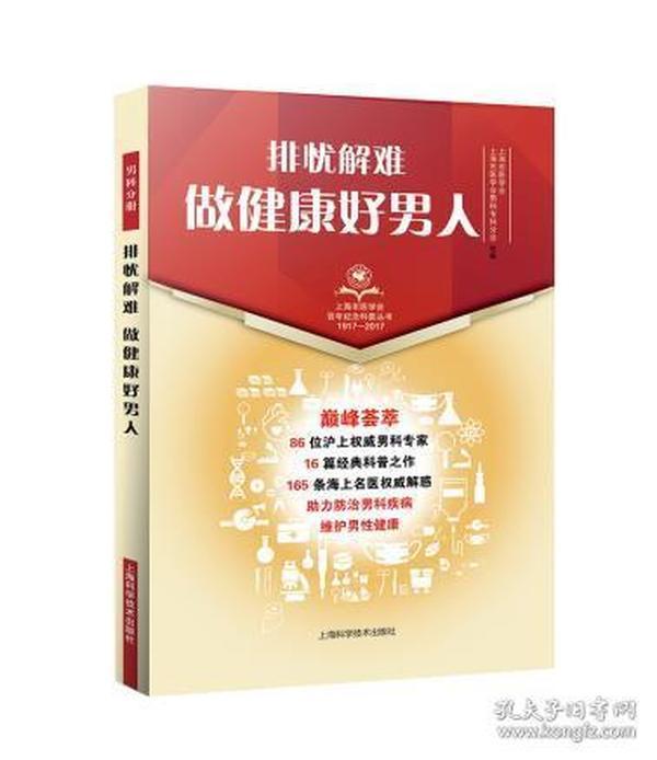 9787547838709 排忧解难,做健康好男人 上海市医学会,上海市医学