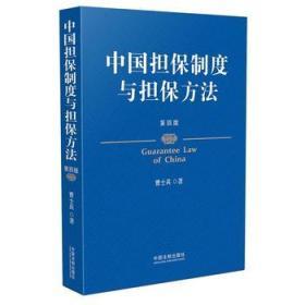 中国担保制度与担保方法(第四版)