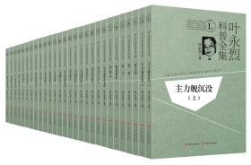 叶永烈科普全集-全28册