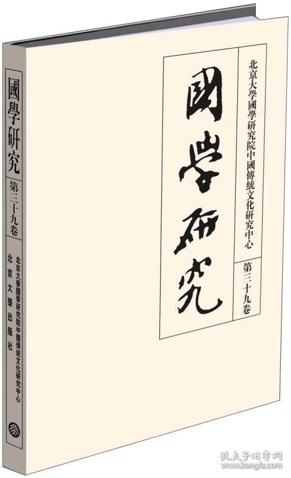 国学研究(第三十九卷)
