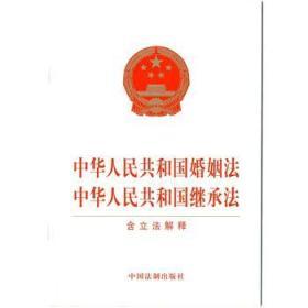 中华人民共和国婚姻法 中华人民共和国继承法(含立法解释)