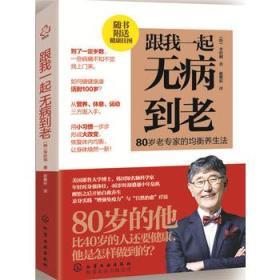 9787122279989 跟我一起无病到老:80岁老专家的均衡养生法 (韩)李