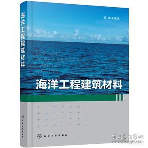 海洋工程建筑材料