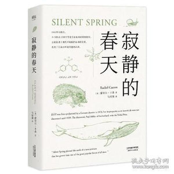 寂静的春天