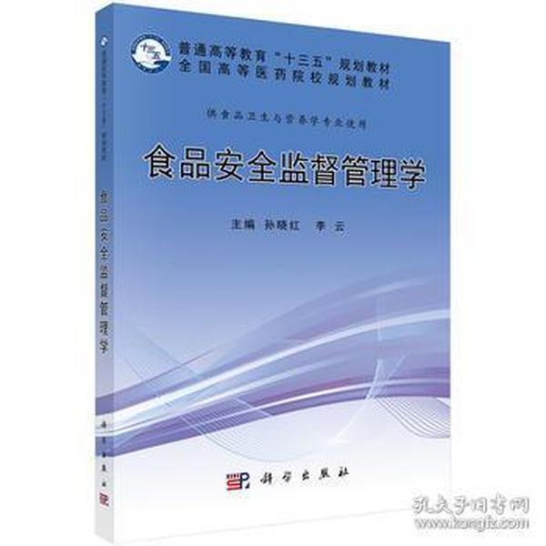 9787030509895 食品安全监督管理学 孙晓红,李云