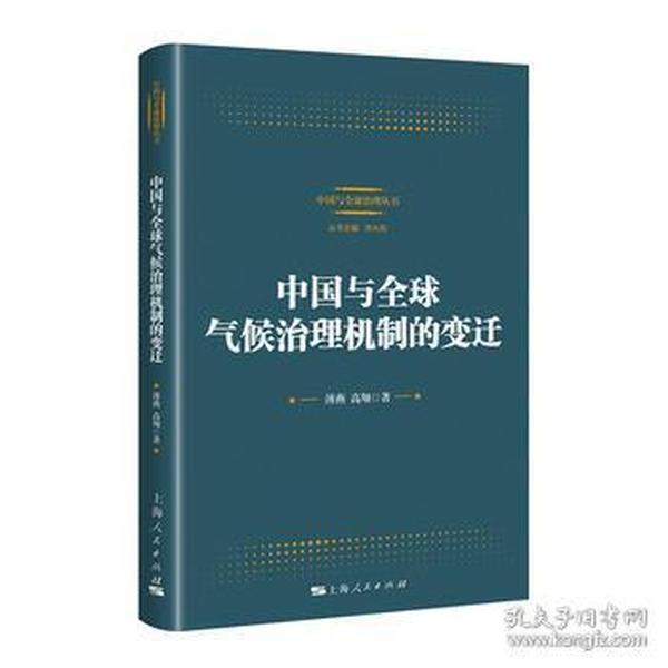 中国与全球气候治理机制的变迁